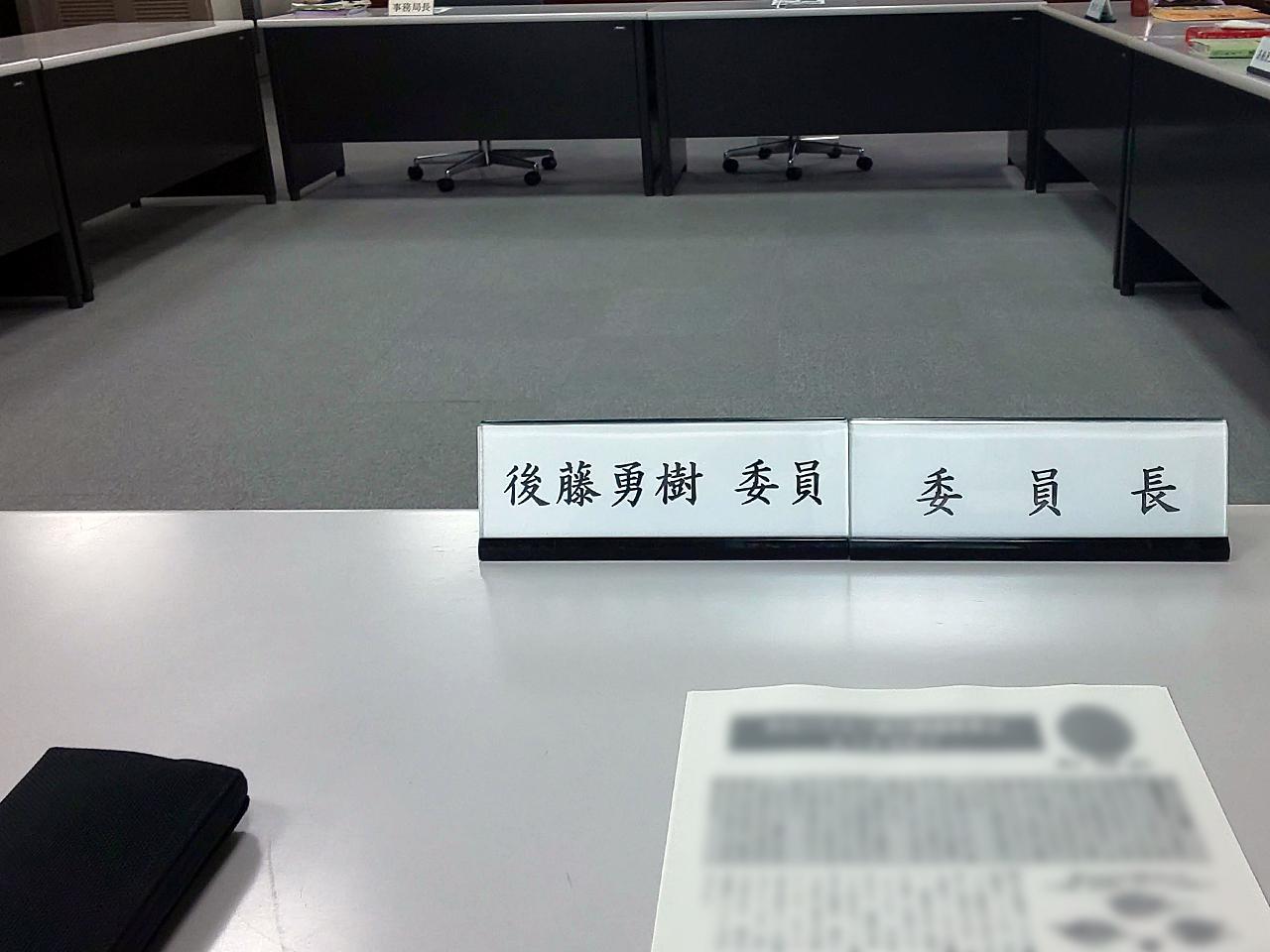 議会広報特別委員会