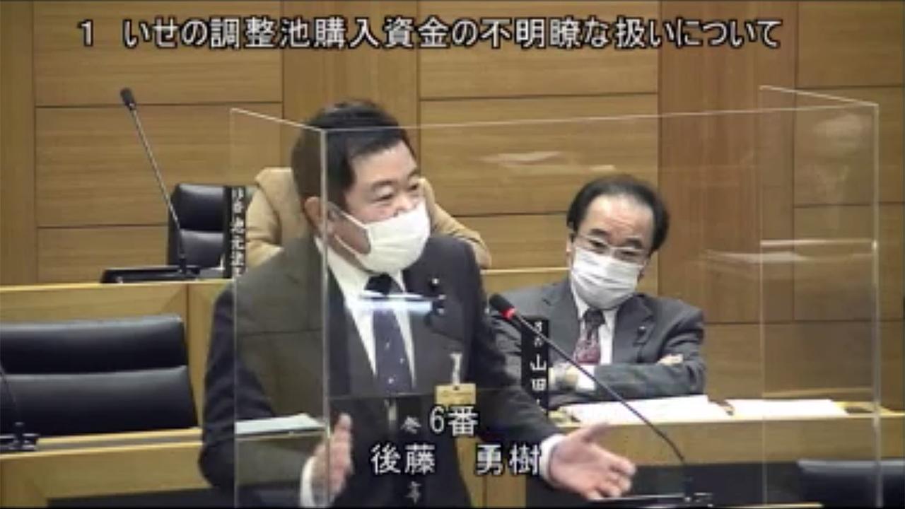 後藤勇樹3月議会一般質問