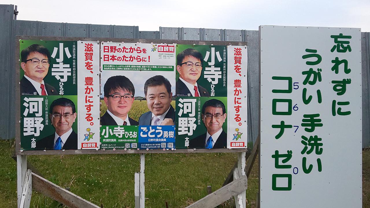 河野太郎大臣と小寺ひろお衆議院議員の二連ポスター