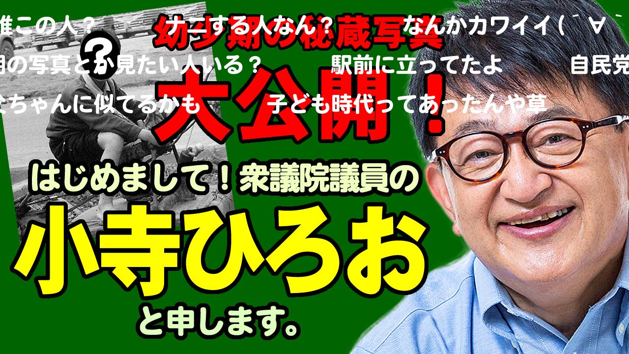 小寺ひろおYouTubeチャンネル